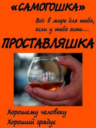 Наклейка «Проставляшка»