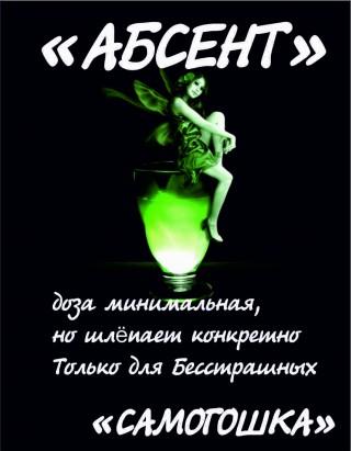 Наклейка «Абсент»