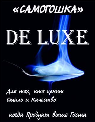 Наклейка «DE LUXE»