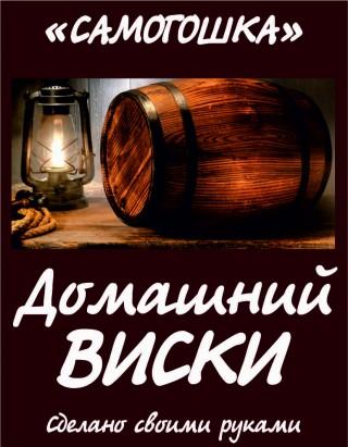 Наклейка «Домашний виски»