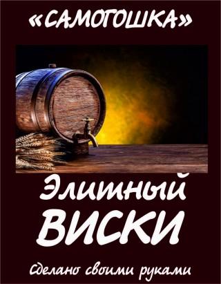 Наклейка «Элитный виски»