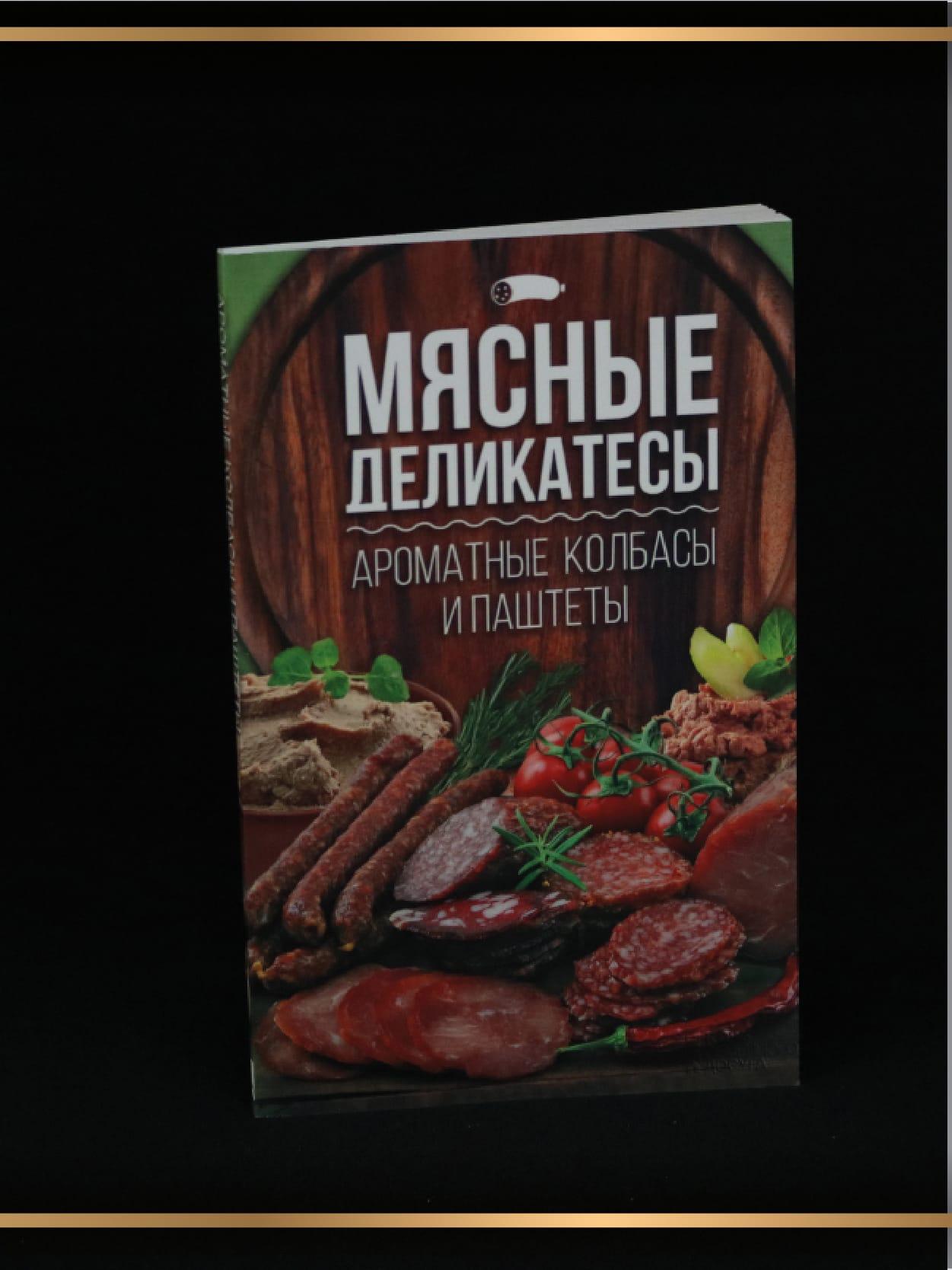 Для производства и копчения колбас