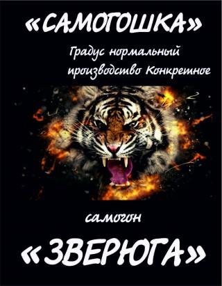 Наклейка «Зверюга» NEW