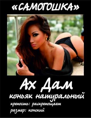 Наклейка «Ах дам»
