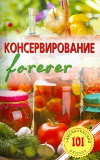 "Книга ""Консервирование forever"""